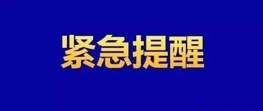 浠水县疾控中心发布紧急提示