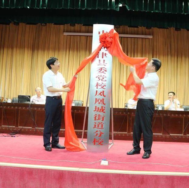 利津县委党校12所基层党校分校、73处教学点揭牌!