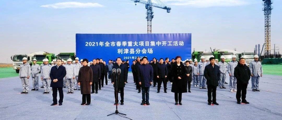2021年利津县春季重大项目集中开工活动举行