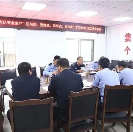 """西和县公安局交警大队召开安全生产""""防风险查隐患保平安迎大庆""""专项行动推进会"""