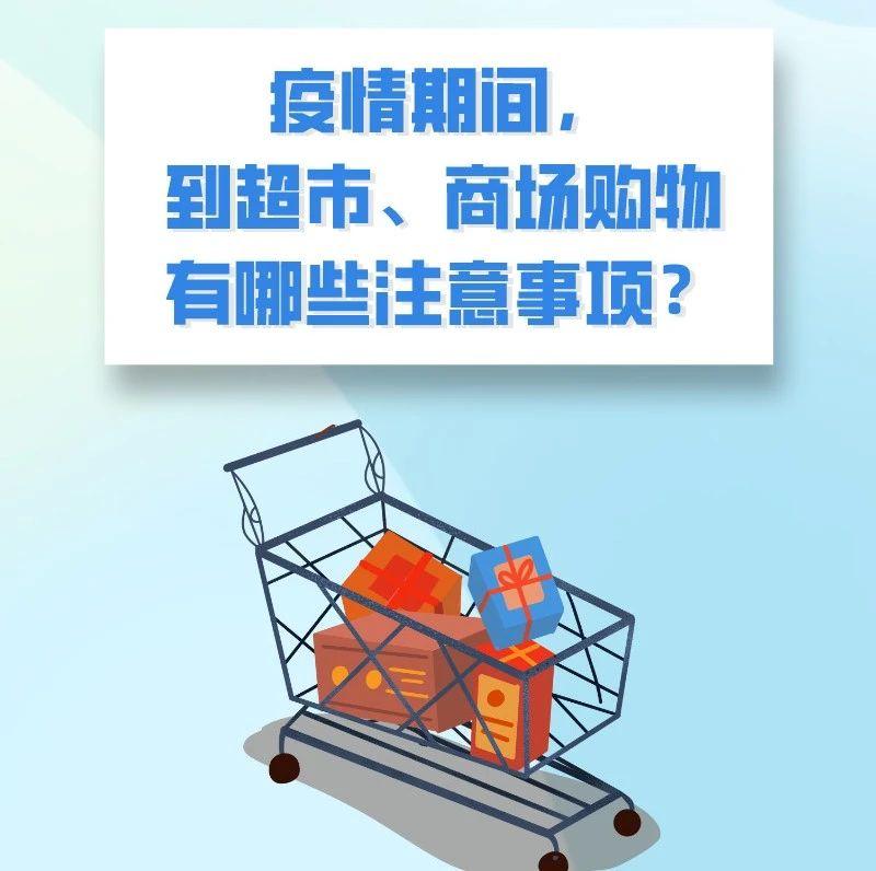 健康科普|到超市、商场购物有哪些注意事项?