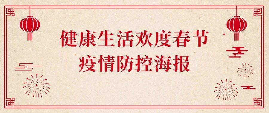 健康生活欢度春节疫情防控海报(剪纸版)