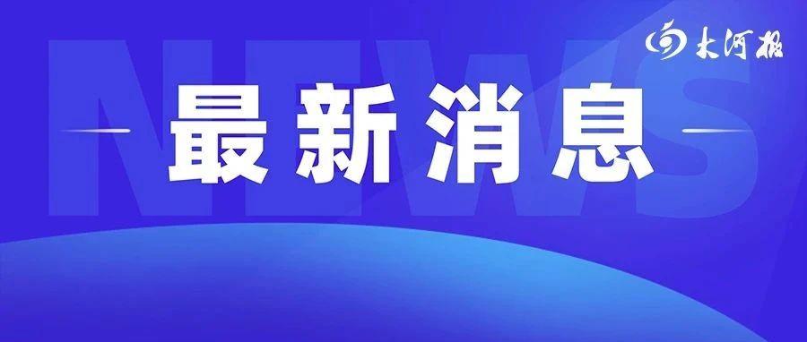 截至2021年8月15日24�r河南省新型冠�畈《痉窝滓咔樽钚虑�r