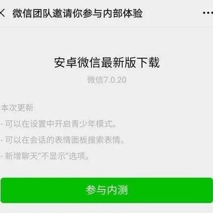 微信新功能上线!网友:终于能眼不见为净了