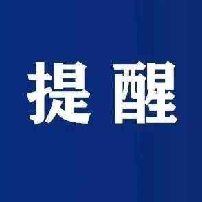 """明确!这些人返回郑州农村须持检测证明,并实行""""14+2"""""""
