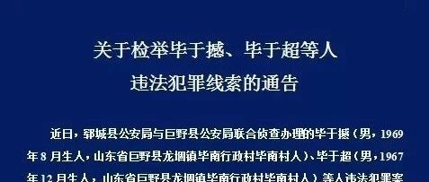 �吆诔��海【抟褒���2男子被抓了!公安局�l布征集犯罪�索通告!