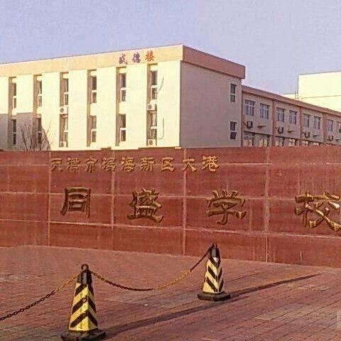 滨海新区大港同盛学校教师张智勇