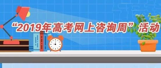 """教育部""""2019年高考�W上咨�周""""6月22日�_始,全��招生高校�⒃诰�答疑"""