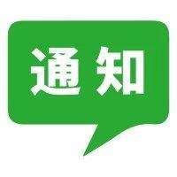 2020年天津市普通高等学校招生考试报名规定