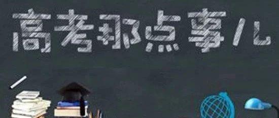 资讯|2020年陕西高考网上报名时间为11月15日至21日
