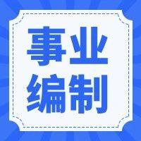 入编!郑州中牟县亚愽国际娱乐事业单位人员49名,12.11-12.15