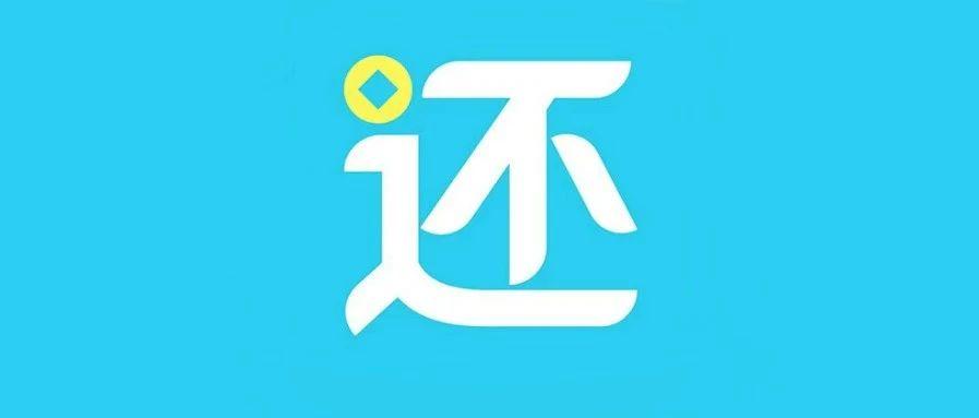 8-10k/五险一金/坐标郑州,还呗APP贷后管理高薪诚聘
