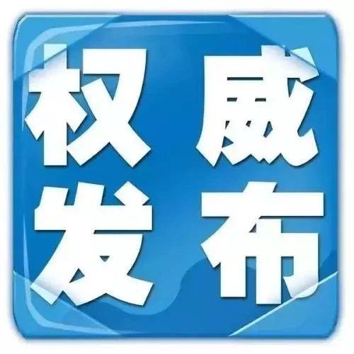 关于阜南农村危房改造问题的官方回复!