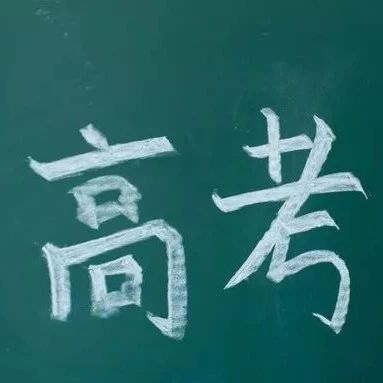 注意!安徽省教育招生考�院就今年高考�l布重要提醒!