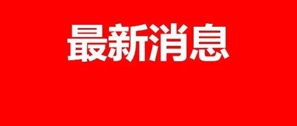 阜南�h酒�S棚��^安置房分配信息公布!