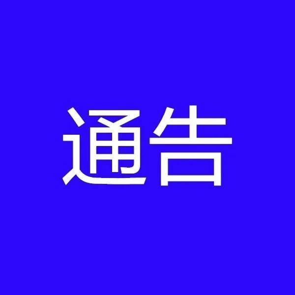 中共阜南�h委、阜南�h人民政府通告!