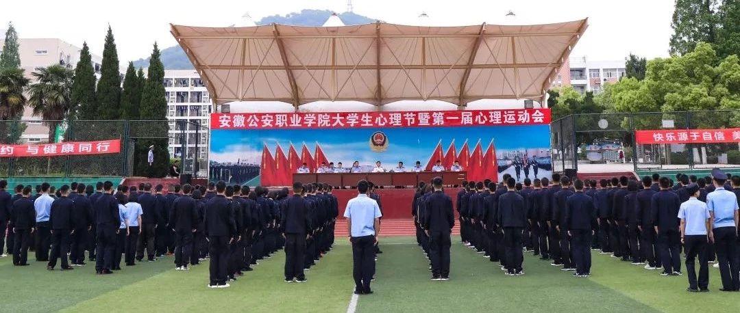 必看!安徽公安��I�W院2019年招生章程�砝玻。�