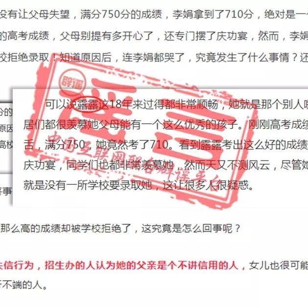 """""""老�""""子女高考710分被拒�?法院�@�咏忉�!"""