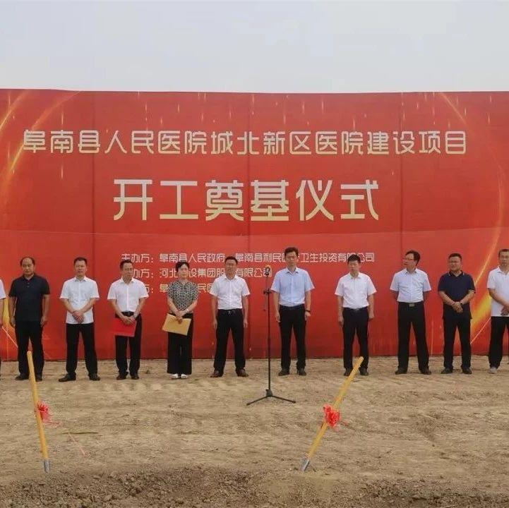 阜南县人民医院城北新区建设工程举行奠基仪式!