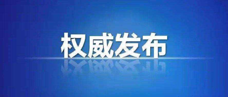 郑州发布8号通告!