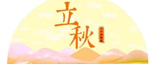 今日立秋!秋天的第一个节气,吃蜜不吃姜,吃果不吃瓜!相互提醒!