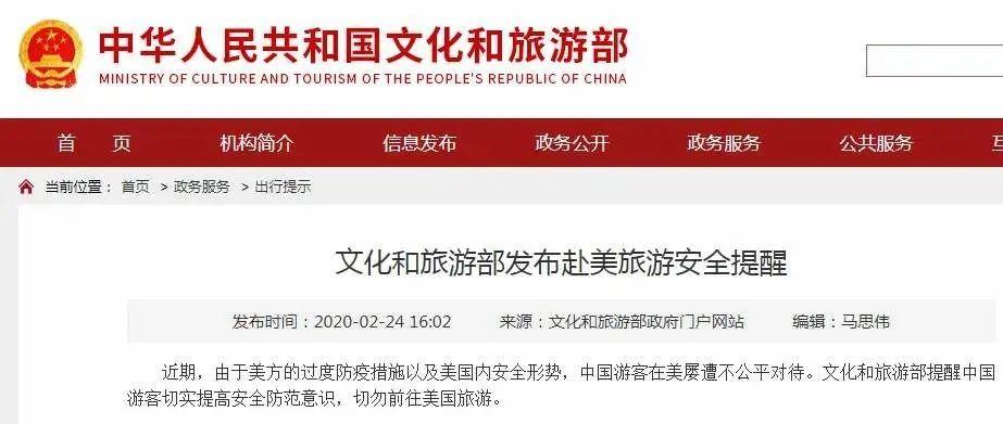 中方提醒:近期切勿前往美国旅游