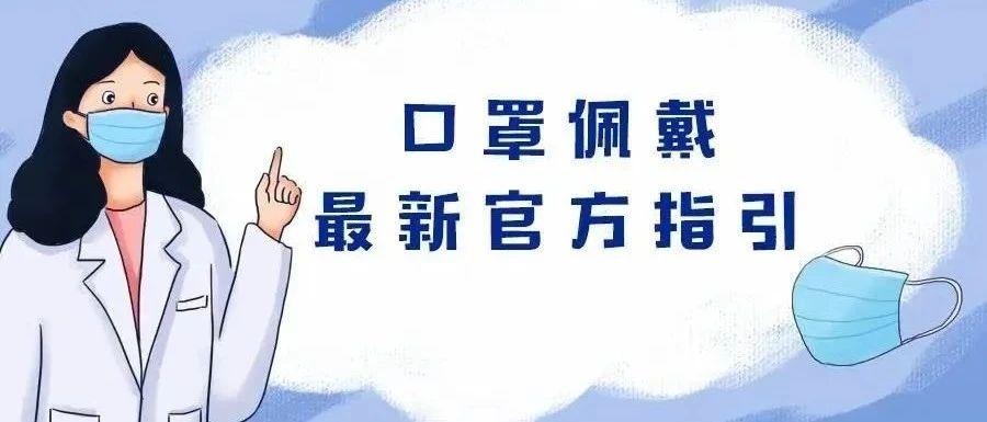 吴川人请注意:啥时候可不戴口罩?一次性口罩最长用多久?这条漫画说明白了