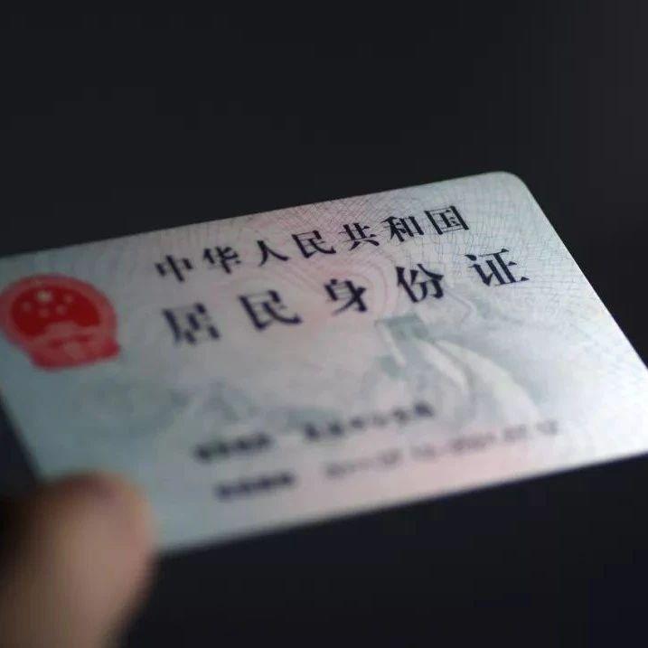 身份证被冒用,后果有多严重?邹城的你还不谨慎而行吗???
