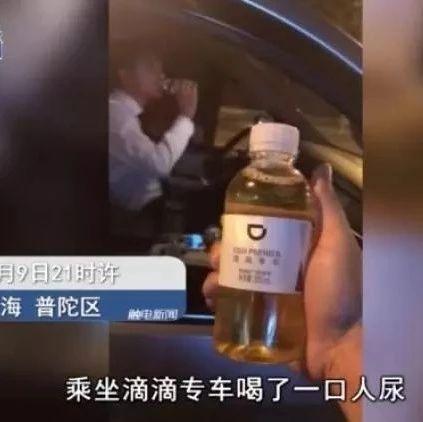 【提醒】在专车里喝到瓶装尿,乘客当场吐了!滴滴这样说