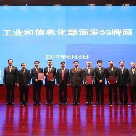 【关注】5G来了!中国第四大运营商强势入场、冲击三足鼎立通讯时代