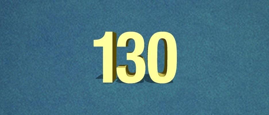 130!这个数据首次公布!