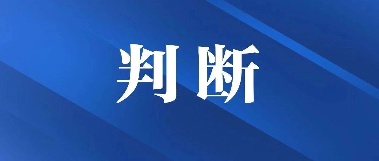 新冠肺炎30��最新判��
