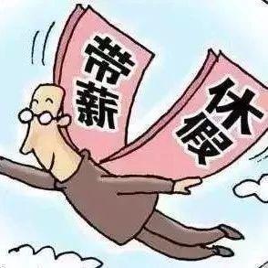 工�g超�^10年,假期原�磉�能�@�有荩��G�T