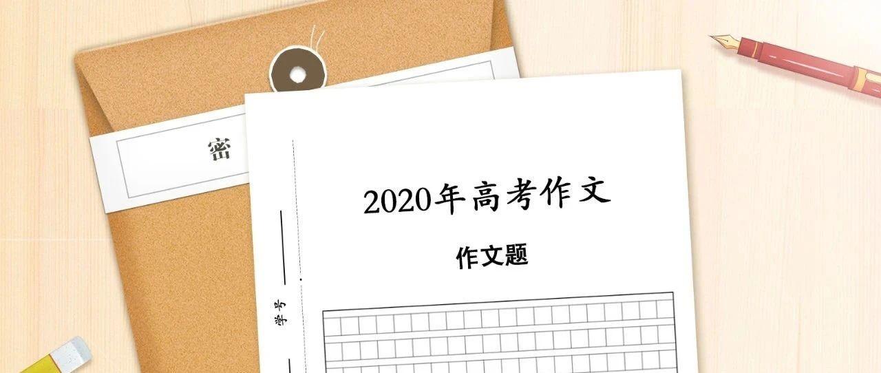 2020陕西高考作文题目出炉!还记得你当年的作文题吗?