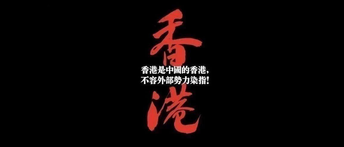 """人民日报:打""""香港牌""""必然失败"""