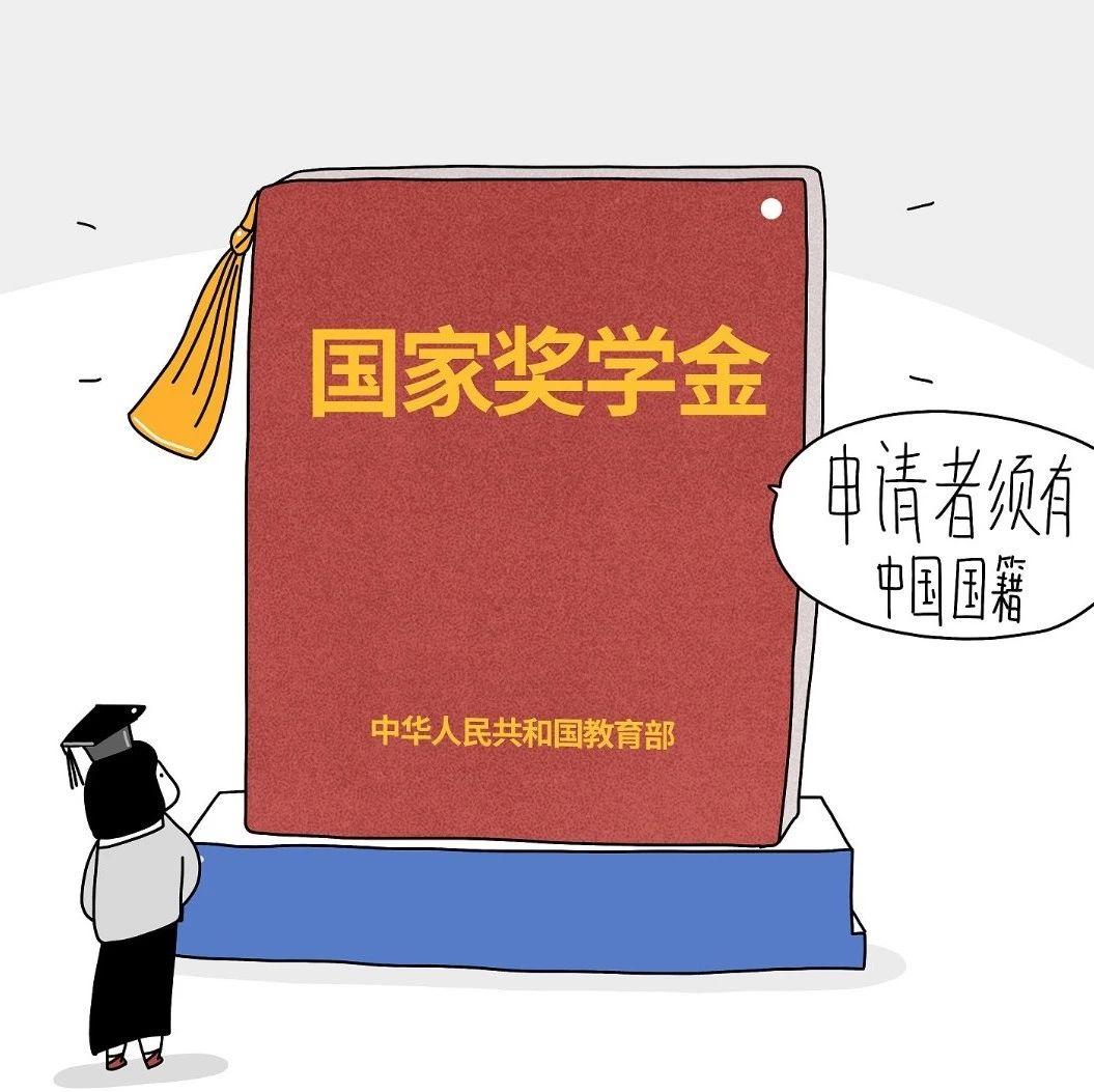 新规!必须有中国籍