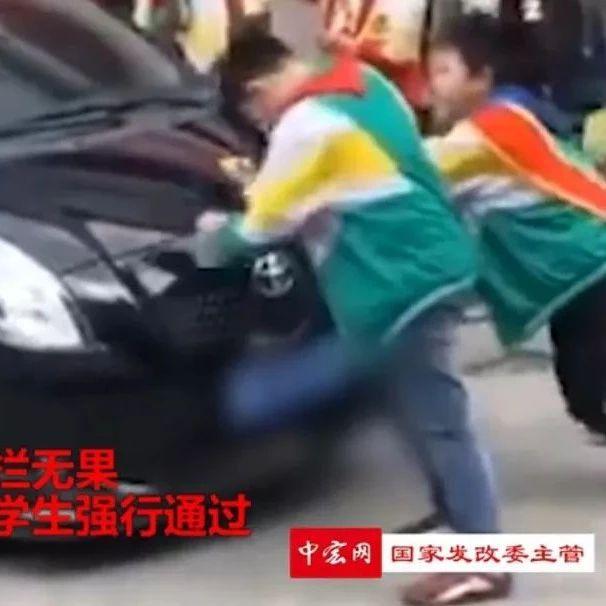 【关注】司机小学门口不礼让,顶着学生前行,公安局:拘留!