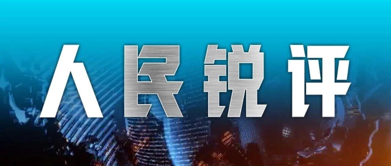 人民锐评|止暴制乱,还香港安宁!