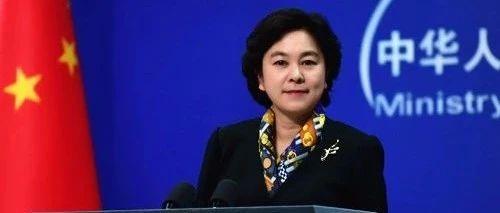 美官员诬蔑中国被赞比亚驳斥,外交部:这不是第一次被打脸了