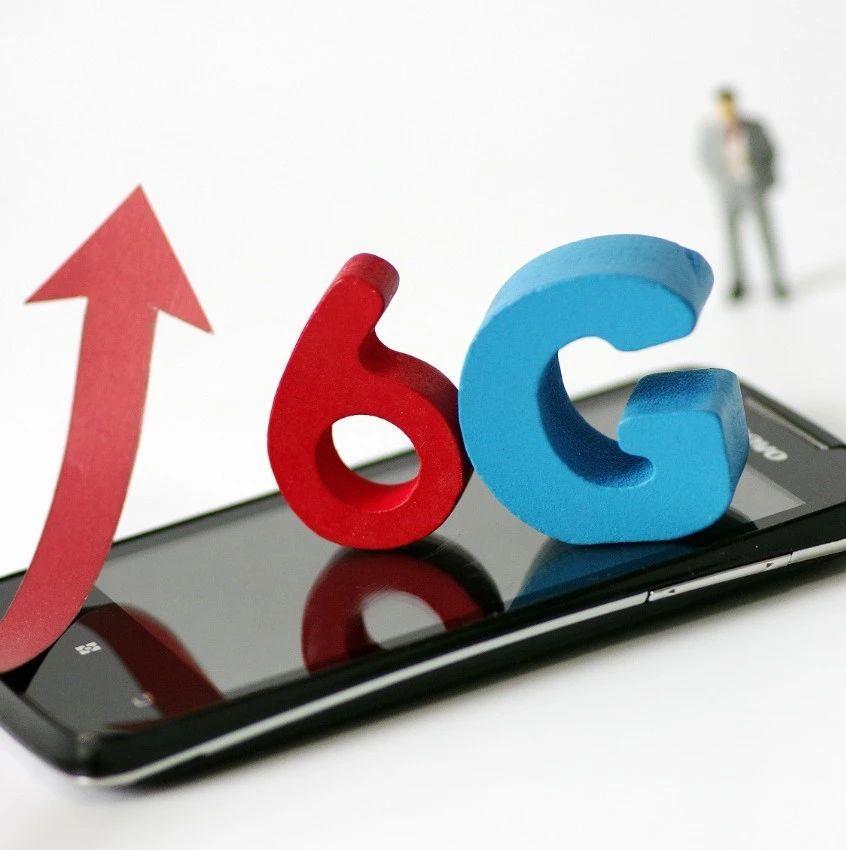 【关注】国家出手,6G要来了!6G,到底有多6?