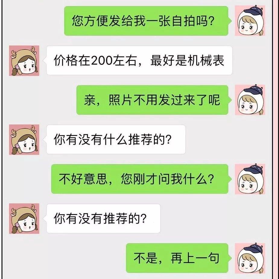 """【荐读】""""能帮我代购一支香奈儿58吗?""""哈哈哈笑喷了"""