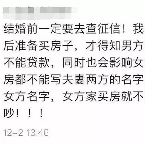 【荐读】婚前查了男友征信,还是分手吧!!