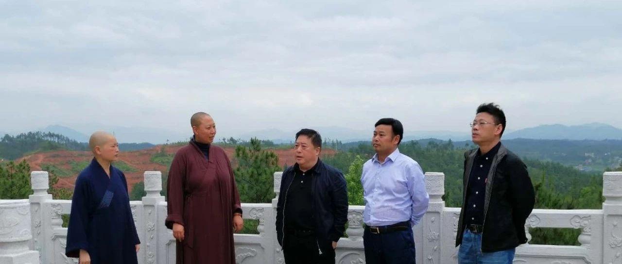 赣州市委统战部领导到金沙平台县调研宗教工作