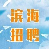 天津�y行�I海分行招聘�⑹�