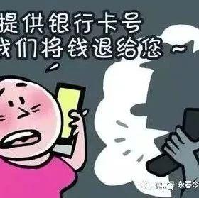 """永春人注意!一女子血拼""""双11""""后,被""""快递员""""骗走12900元……"""