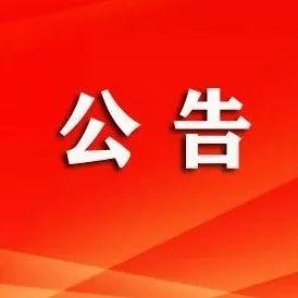 永春县医院关于疫情期间调整对外医疗服务公告