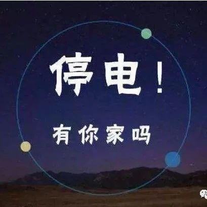 停电通知丨4月12日-23日,永春这些地方将计划性停电!