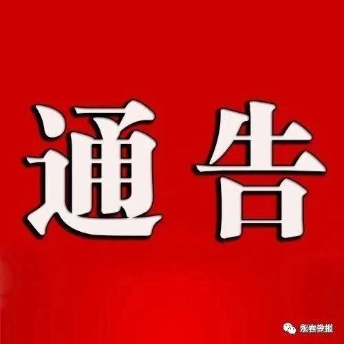 永春县人民政府关于发布森林禁火令的通告