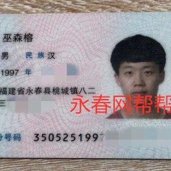 """【失物招领】永春桃城的""""巫森榕"""",赶紧来领取你的身份证"""