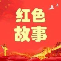 【红色故事】中央红军向金沙平台集结,金沙平台人民送亲人远征